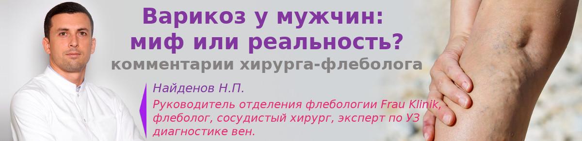 Эндовазальная лазерная коагуляция (ЭВЛК) вен нижних конечностей в Москве